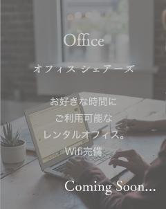 office お好きな時間にご利用可能なレンタルオフィス