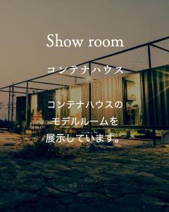 room コンテナハウスのモデルルームを展示しています。