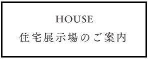 家を買いたい方