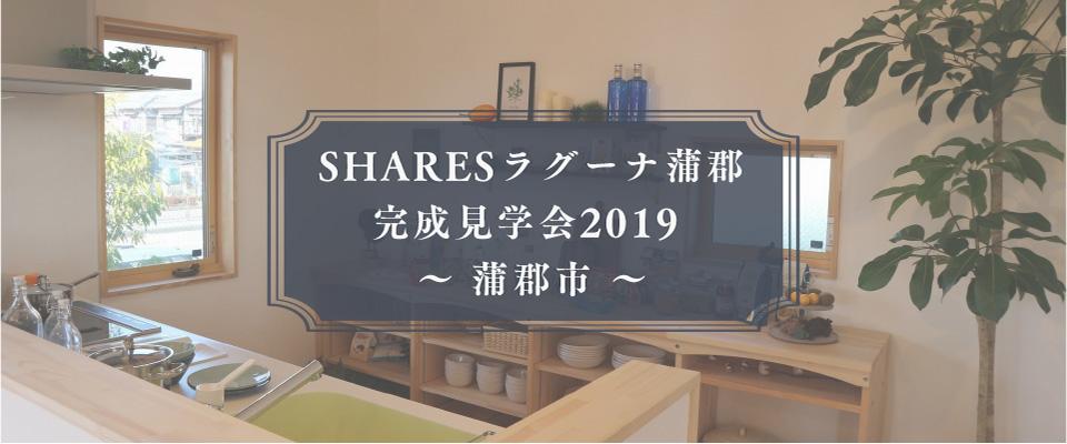 SHARESラグーナ蒲郡完成見学会2019~蒲郡市~