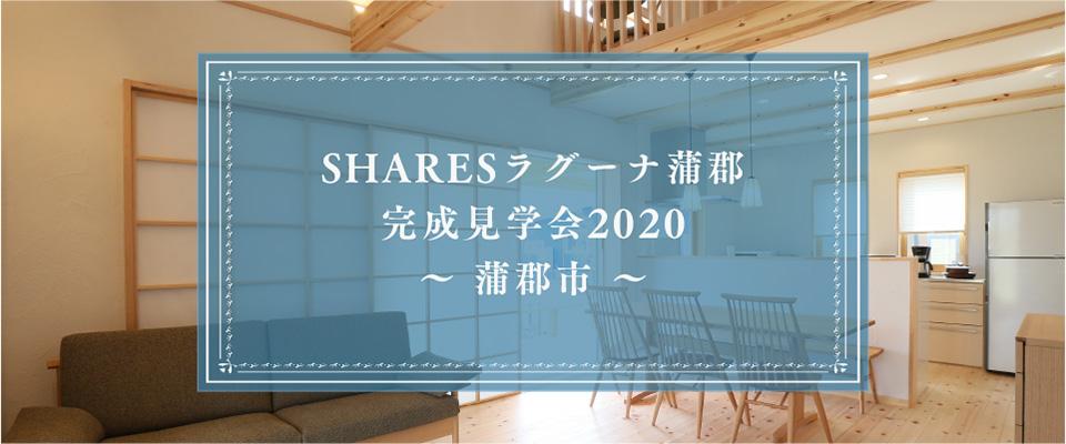 SHARESラグーナ蒲郡 完成見学会2020 ~ 蒲郡市 ~