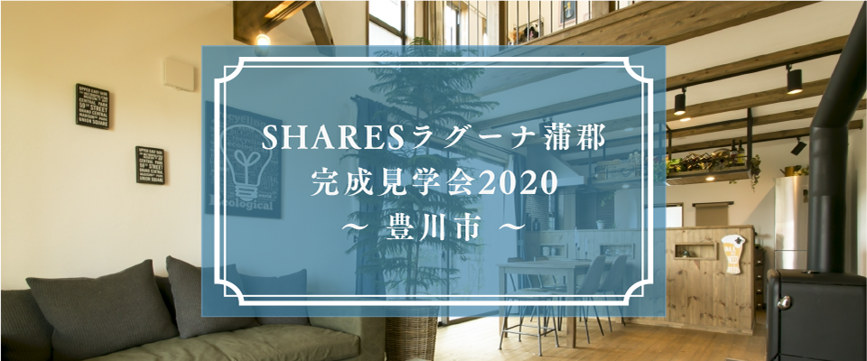 SHARESラグーナ蒲郡 完成見学会2020 ~ 豊川市 ~